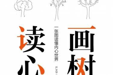 画树读心 : 一张图读懂内心世界 严文华