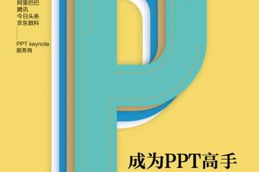 成为PPT高手 : 从思维开始重塑PPT能力 马馺