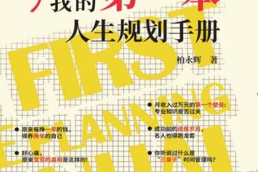 我的第一本人生规划手册 柏永辉