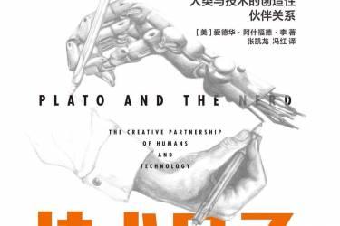 柏拉图与技术呆子 : 人类与技术的创造性伙伴关系 [美]爱德华·阿什福德·李