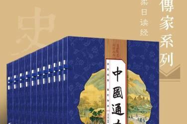 经史传家(10套40册)