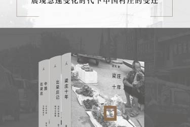 梁鸿作品集(套装共三册)