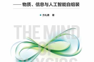 物理精神:物质、信息与人工智能自组装 方礼勇 pdf-epub-mobi-txt-azw3