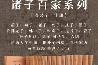 诸子百家系列套装【套装全二十册】pdf-epub-mobi-txt-azw3