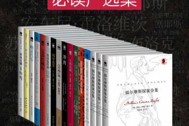2020欧美推理必读严选集 pdf-epub-mobi-txt-azw3