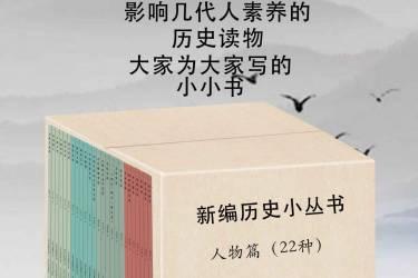 新编历史小丛书:人物篇 pdf-epub-mobi-txt-azw3