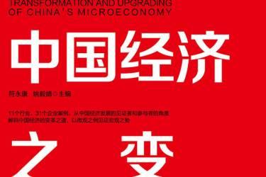 微观中国经济之变 符永康 pdf-epub-mobi-txt-azw3