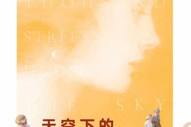 天空下的两万条街道 (英)帕特里克·汉密尔顿 pdf-epub-mobi-txt-azw3