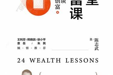 24堂财富课 : 与女儿谈创业与创富 陈志武 pdf-epub-mobi-txt-azw3