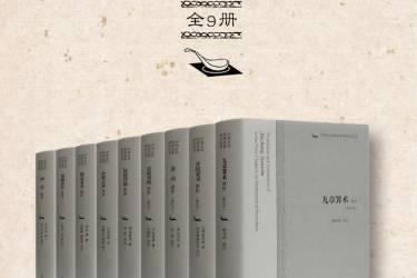 中国古代科技名著译注丛书(全9册)pdf-epub-mobi-txt-azw3