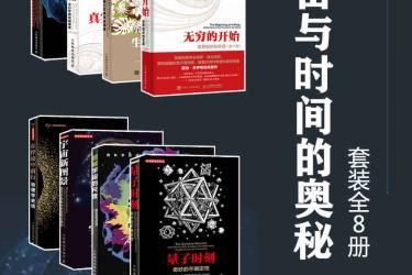 宇宙与时间的奥秘(套装全8册)pdf-epub-mobi-txt-azw3