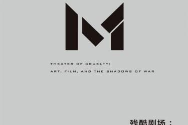 残酷剧场 [荷] 伊恩·布鲁玛 pdf-epub-mobi-txt-azw3
