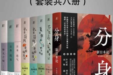 日本文化特辑(第一辑)(套装共八册)pdf-epub-mobi-txt-azw3