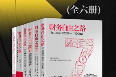 财务自由之路系列(全六册)pdf-epub-mobi-txt-azw3