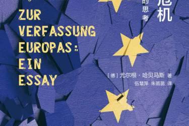 欧盟的危机 : 关于欧洲宪法的思考 [德] 尤尔根·哈贝马斯 pdf-epub-mobi-txt-azw3