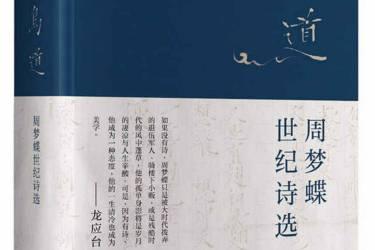 鸟道 : 周梦蝶世纪诗选 周梦蝶 pdf-epub-mobi-txt-azw3