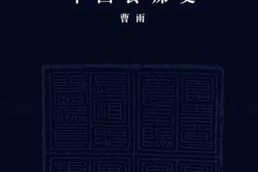 中国食辣史 : 辣椒在中国的四百年 曹雨 pdf-epub-mobi-txt-azw3