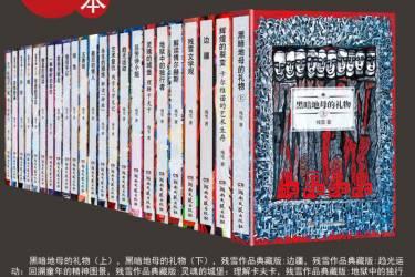 30本残雪经典作品集(套装共30册)pdf-epub-mobi-txt-azw3