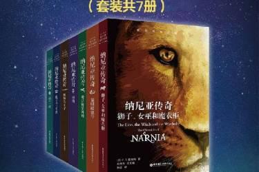 新经典双语阅读·纳尼亚传奇全集(套装共7册)pdf-epub-mobi-txt-azw3