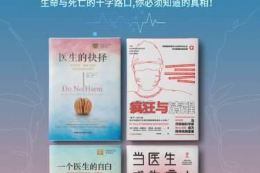 """""""医疗与人性""""系列:生命与死亡的十字路口,你必须知道的真相!pdf-epub-mobi-txt-azw3"""