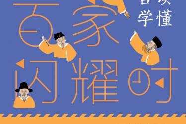 诸子百家闪耀时 林欣浩 pdf-epub-mobi-txt-azw3