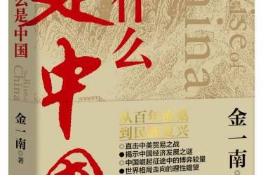 为什么是中国 金一南 pdf-epub-mobi-txt-azw3