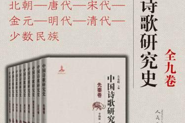 中国诗歌研究史.全九卷 pdf-epub-mobi-txt-azw3