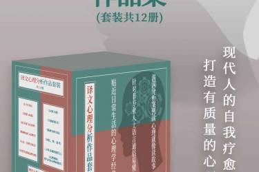 译文心理分析作品集(套装共12册)pdf-epub-mobi-txt-azw3