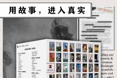 译文纪实大套装·2020版(套装共39册)pdf-epub-mobi-txt-azw3