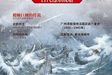 战争事典054:古代远东战船pdf-epub-mobi-txt-azw3
