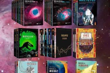 有生之年一定要读的科幻经典烧脑神作(共28册)pdf-epub-mobi-txt-azw3