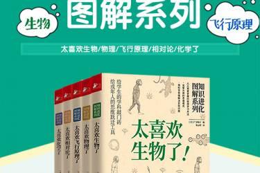 知识进化图解系列:太喜欢世界了(套装共5册)pdf-epub-mobi-txt-azw3