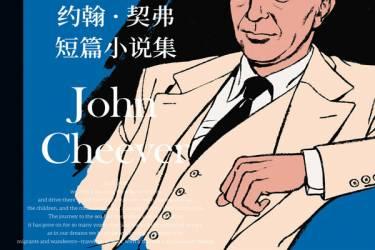 约翰·契弗短篇小说集 [美] 约翰·契弗pdf-epub-mobi-txt-azw3