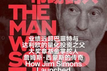 征服市场的人 : 西蒙斯传 (美)格里高利·祖克曼pdf-epub-mobi-txt-azw3