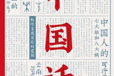中国话 郑子宁pdf-epub-mobi-txt-azw3