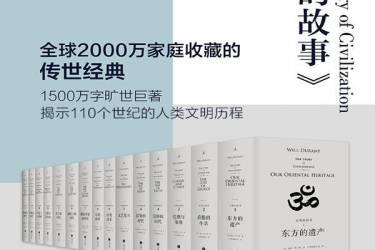 文明的故事(套装全11卷,全球2000万家庭收藏的传世经典 )pdf-epub-mobi-txt-azw3