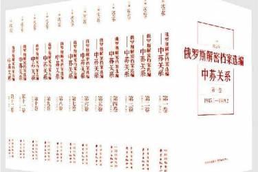 俄罗斯解密档案选编(1-12卷)pdf-epub-mobi-txt-azw3