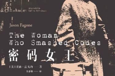 密码女王 : 关于爱情、间谍与智胜纳粹的真实故事 [美] 贾森·法戈内pdf-epub-mobi-txt-azw3