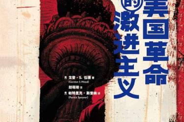 美国革命的激进主义 [美]戈登·S.伍德pdf-epub-mobi-txt-azw3