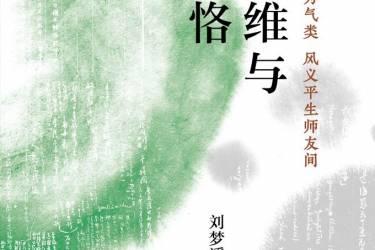 王国维与陈寅恪 刘梦溪pdf-epub-mobi-txt-azw3