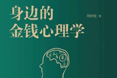 身边的金钱心理学 周欣悦pdf-epub-mobi-txt-azw3