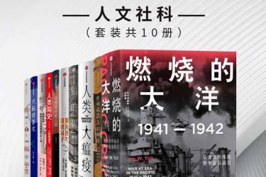 中信出版2020年度好书-人文社科(套装共10册)pdf-epub-mobi-txt-azw3