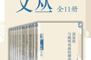 博雅文丛:全11册pdf-epub-mobi-txt-azw3
