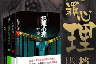 犯罪心理档案(共4册)pdf-epub-mobi-txt-azw3