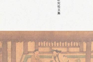 将无同 : 中古史研究论文集 胡宝国pdf-epub-mobi-txt-azw3