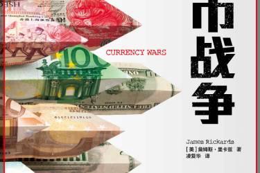货币战争 [美]詹姆斯·里卡兹 pdf-epub-mobi-txt-azw3