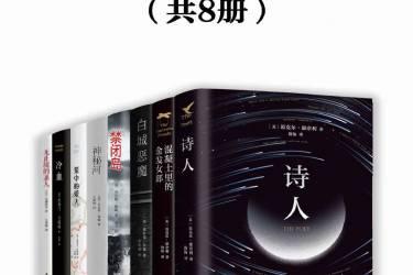 顶级推理迷必读合集(套装共8册)pdf-epub-mobi-txt-azw3