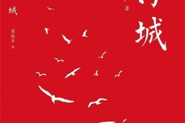 浮城 梁晓声 pdf-epub-mobi-txt-azw3