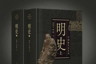 明史(上、下)(中国断代史系列)pdf-epub-mobi-txt-azw3