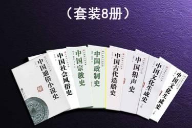 中国专门史系列(套装8册)pdf-epub-mobi-txt-azw3